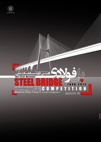 steel-bridge-poster-thumb.jpg (347×486)